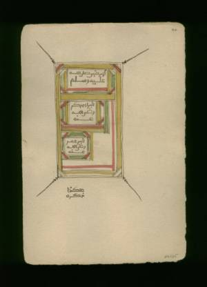 Folio 26b  from a dispersed manuscript copy of the Dal��il al-Khayr�t
