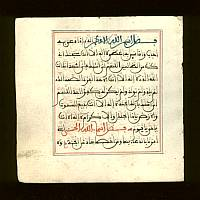 Folio from a Dalâ'il al-Khayrât Manuscript - Recto