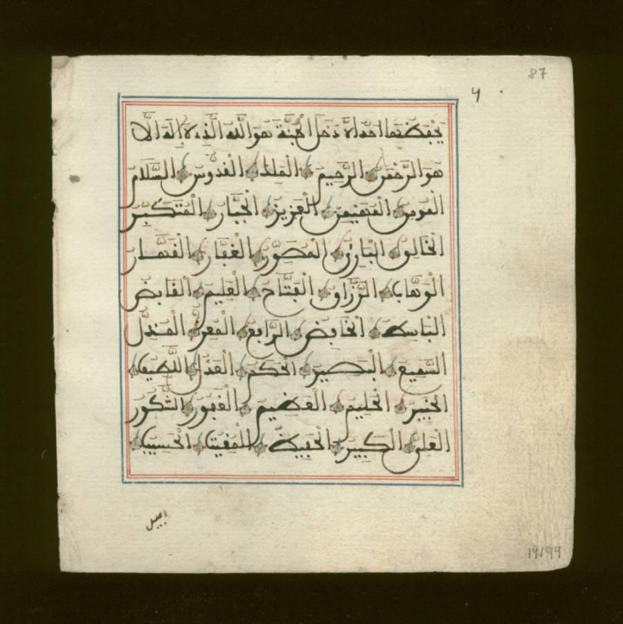 Dalâ'il al-Khayrât - Verso