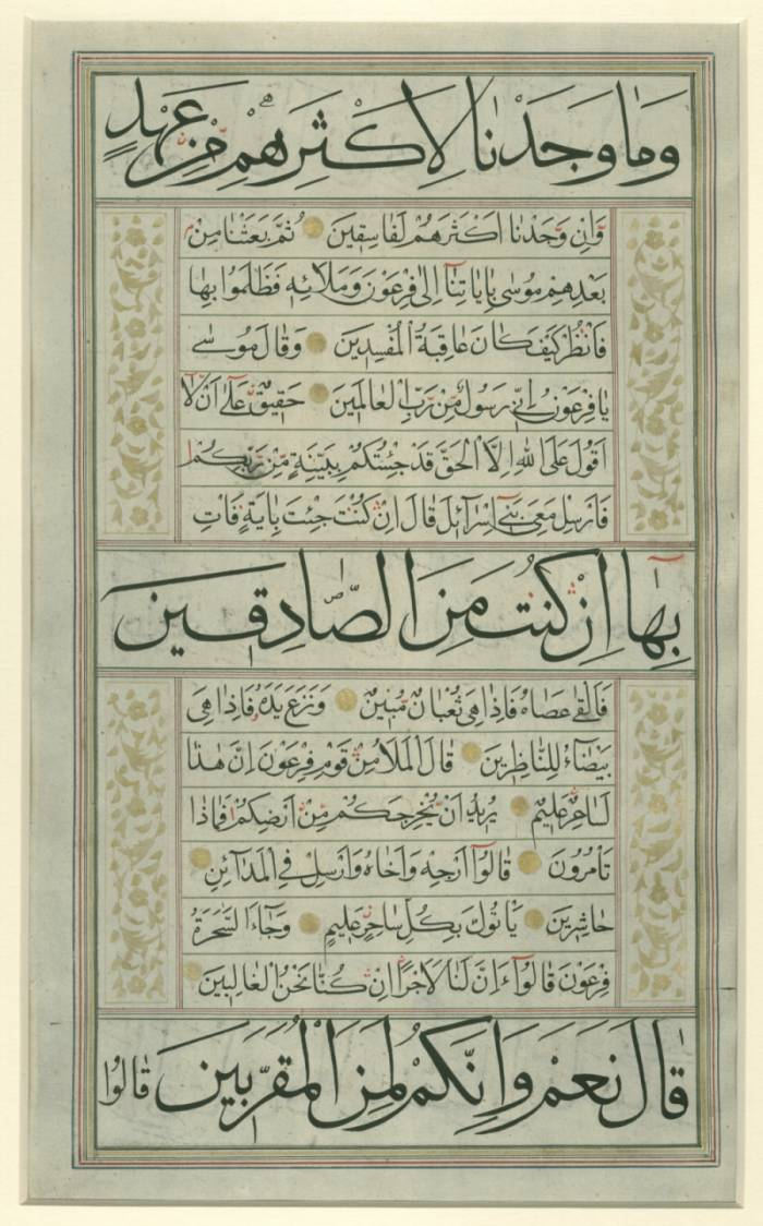 Qur'an leaf - Recto