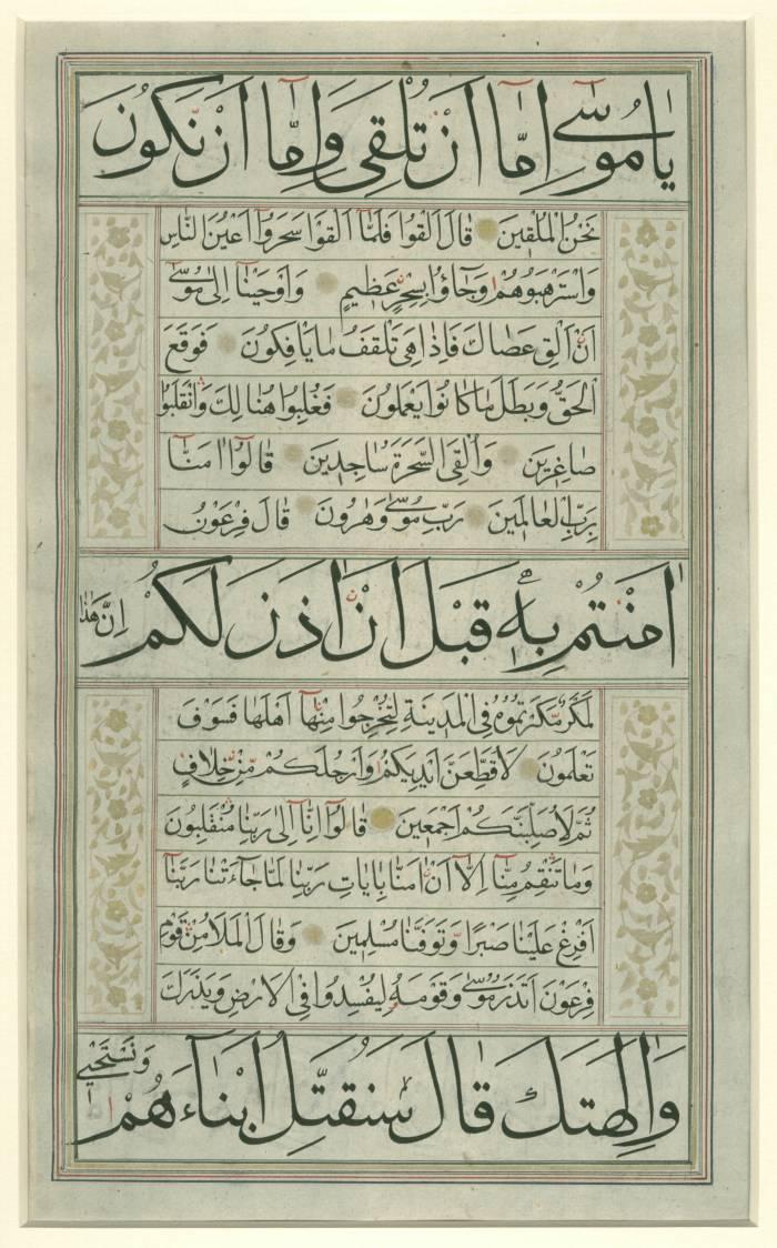 Qur'an leaf - Verso