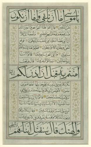 Qur'an folio