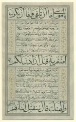 Folio from a Qur'an Manuscript - Verso
