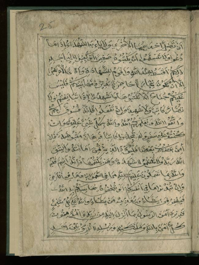 Folio 25a Indonesian Qur'an - text page