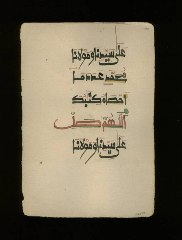 Folio 100a  from a dispersed manuscript copy of the Dalâ'il al-Khayrât