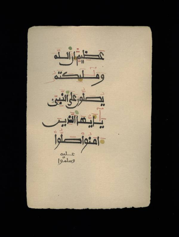 Folio 48a  from a dispersed manuscript copy of the Dal��il al-Khayr�t