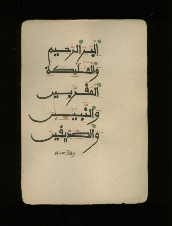 Folio 49b  from a dispersed manuscript copy of the Dalâ'il al-Khayrât